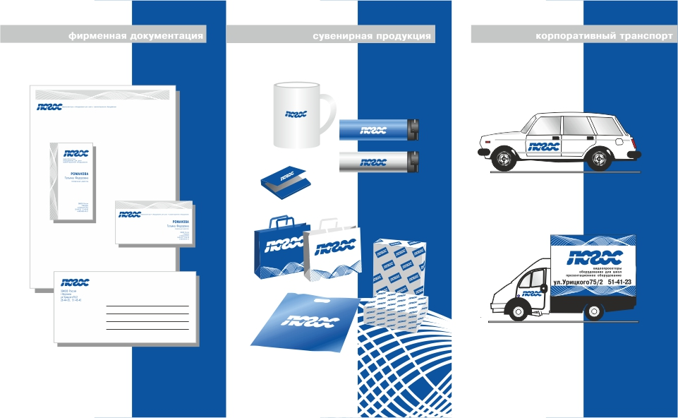 Разработка фирменного стиля - фирменная документация, сувенирная продукция, корпоративный транспорт. Фирменный стиль Воронеж