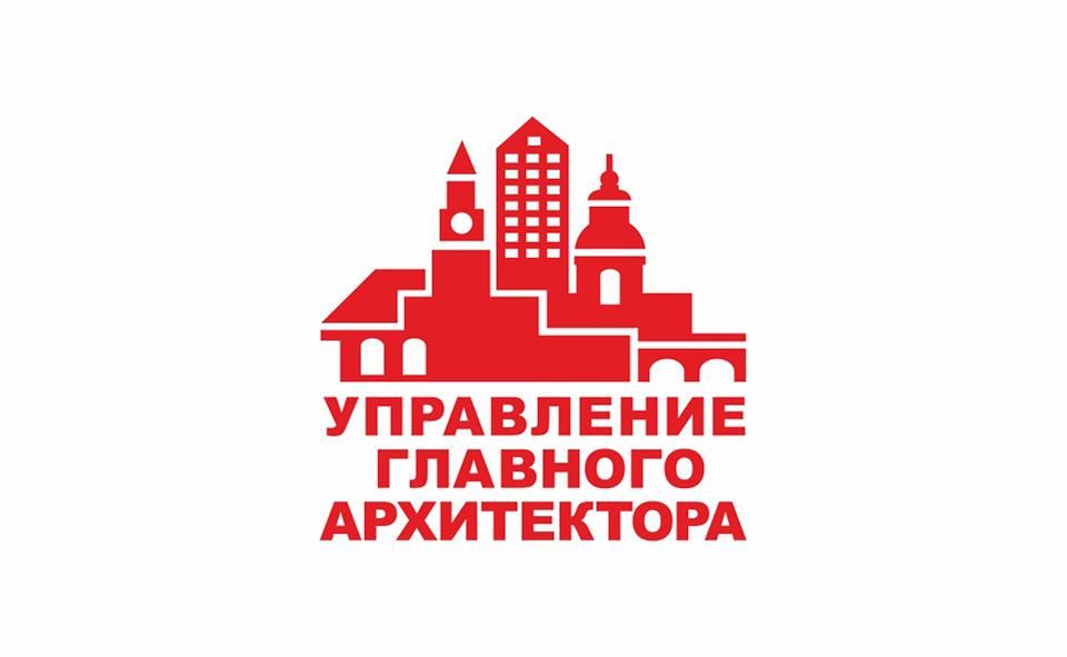 Логотип - Управление главного архитектора