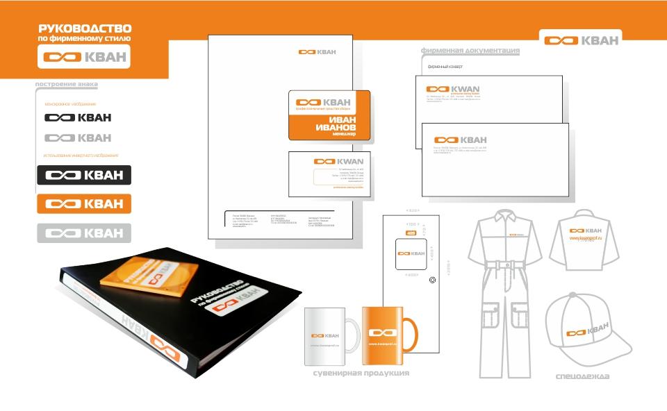 Разработка фирменного стиля: фирменная документация, сувенирная продукция, спецодежда