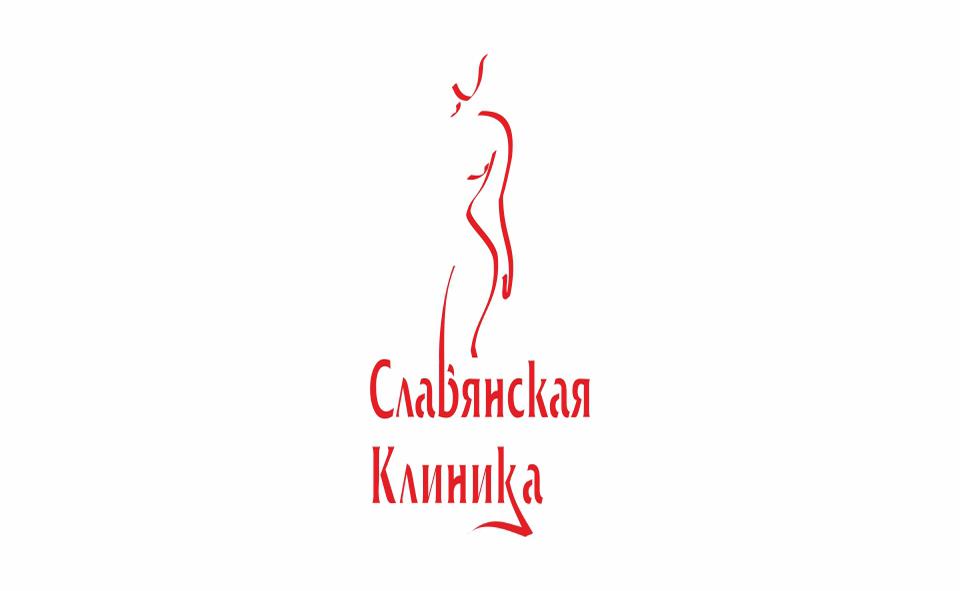 Логотип - Славянская клиника
