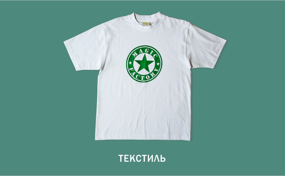 печать на футболках, текстильная печать от Кпроекта