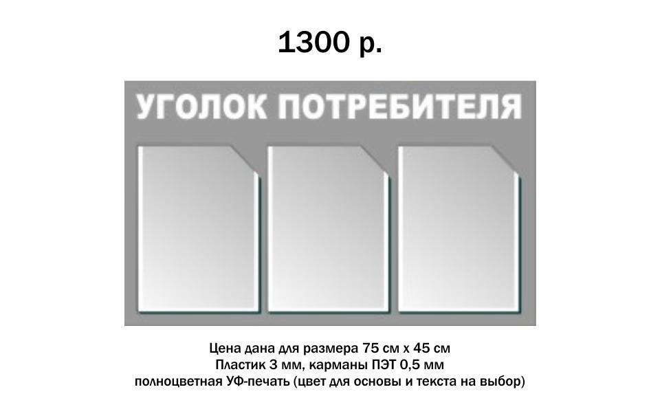 Уголок потребителя в Воронеже