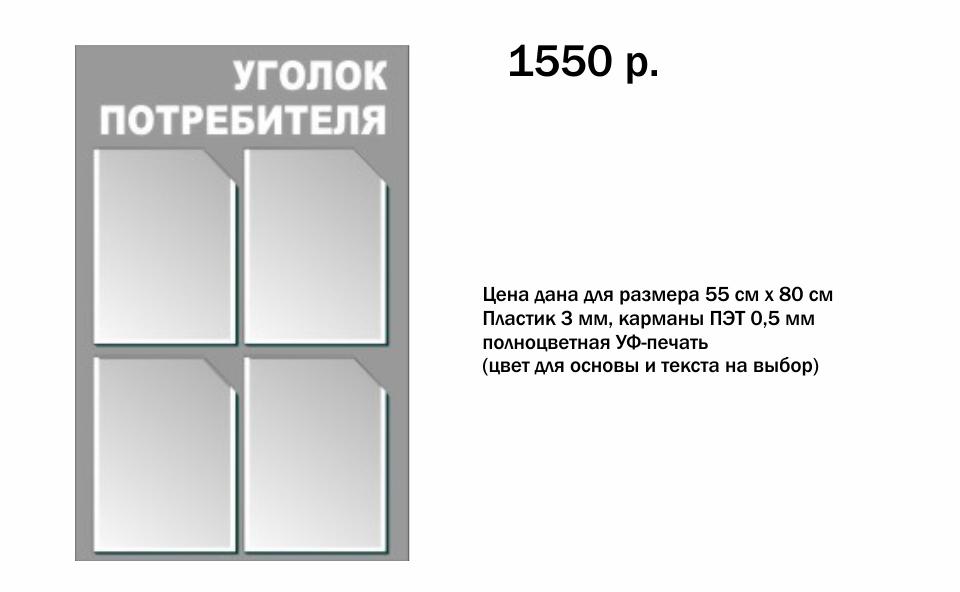 Купить уголок потребителя Воронеж