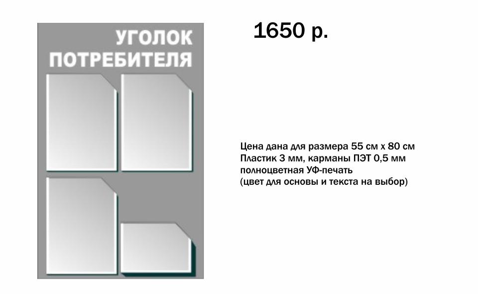 Уголок потребителя в Воронеже. Изготовление на заказ