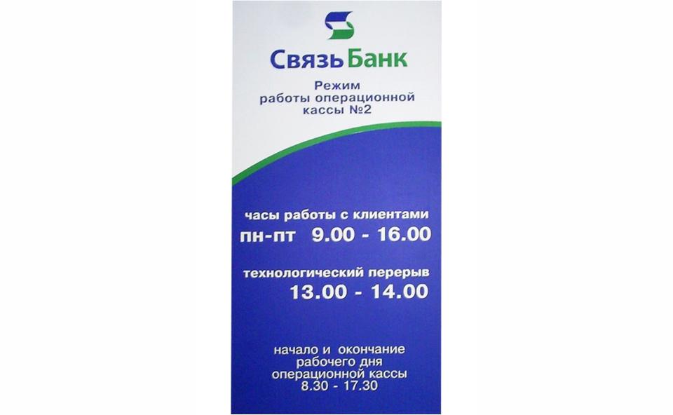 """Вывеска режим работы для """"Связь Банка"""""""
