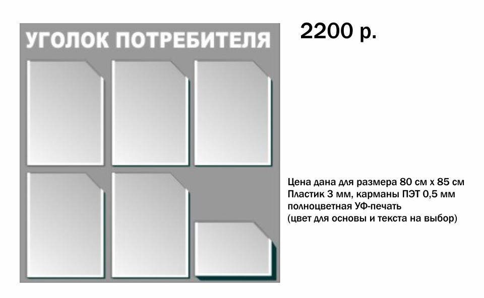 Купить уголок потребителя в Воронеже