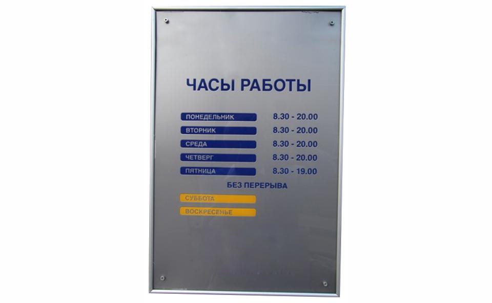 Вывеска режим работы - табличка