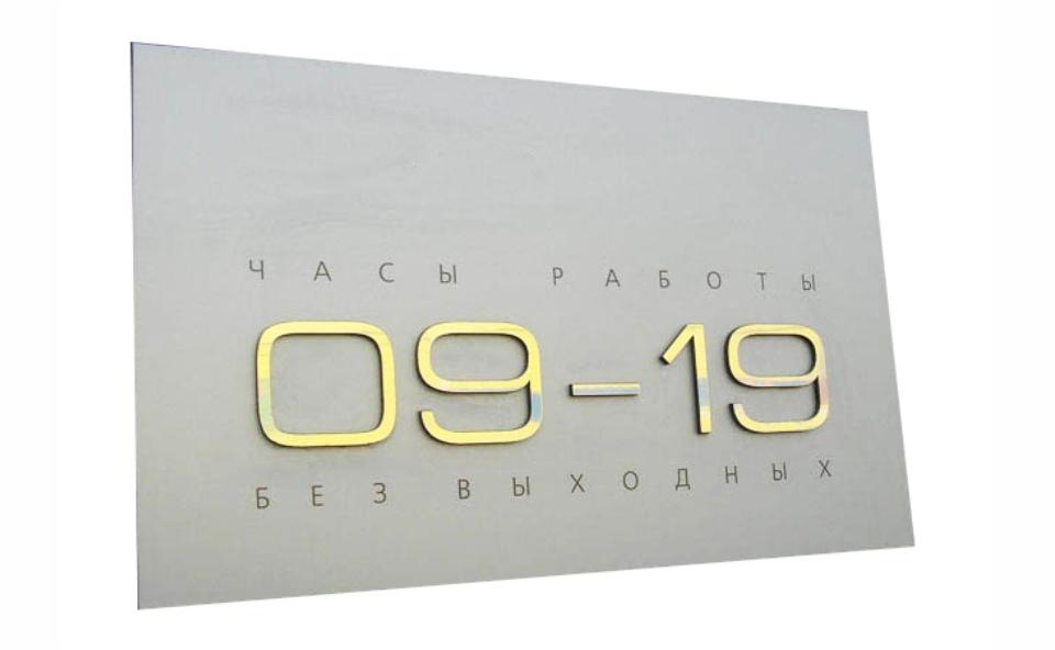 Табличка на дверь режим работы