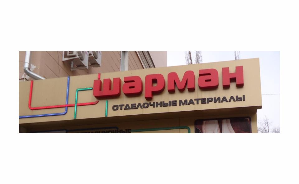 Объемные буквы из пластика в Воронеже