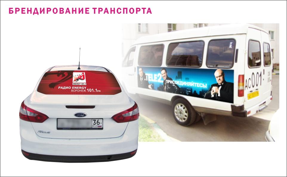Виниловые наклейки Воронеж. Заказать наклейки на авто