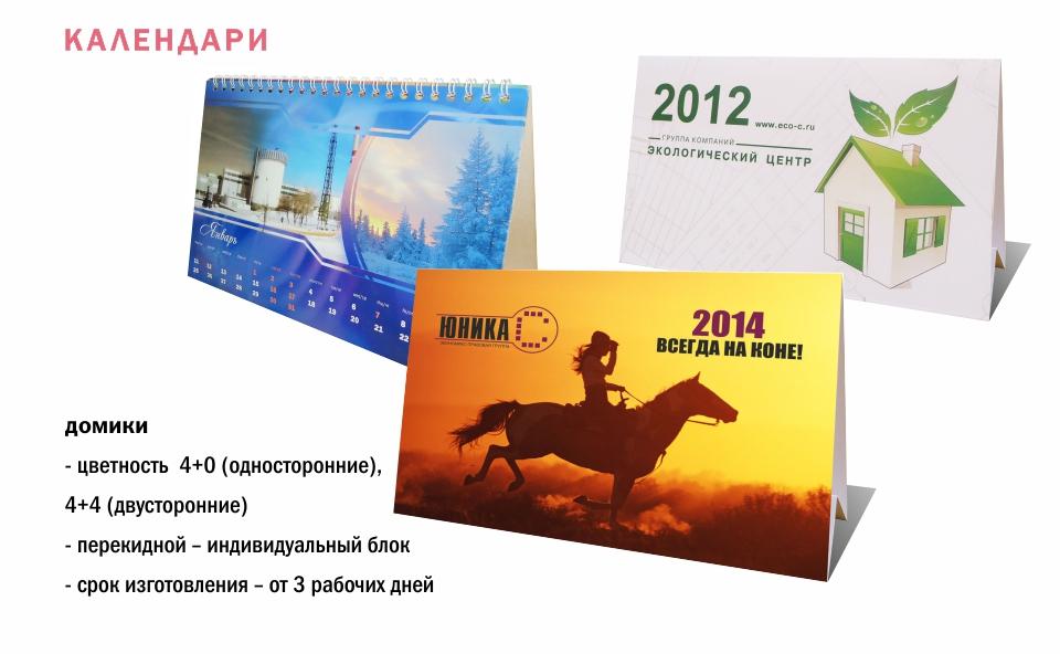Печать квартальных календарей Воронеж
