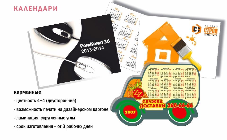Печать квартальных календарей цены