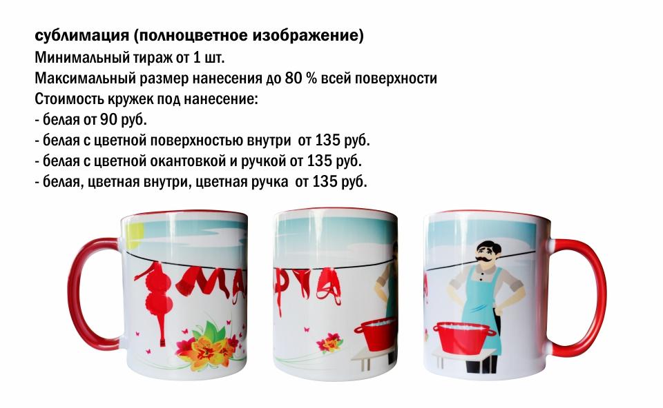 Печать на кружках Воронеж