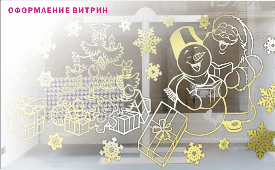 Плоттерная резка пленки Воронеж. Виниловые наклейки воронеж