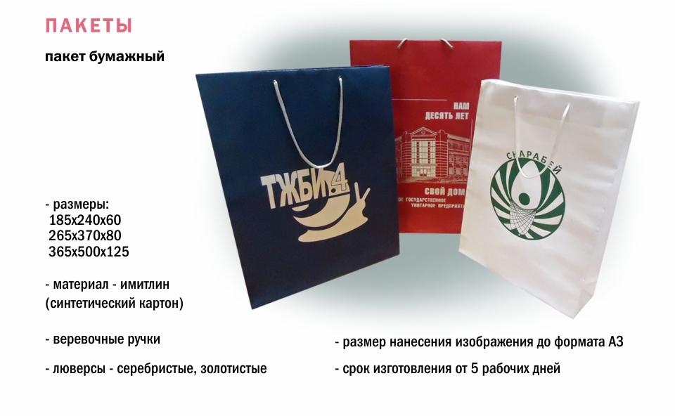 Логотипы на пакетах махачкала