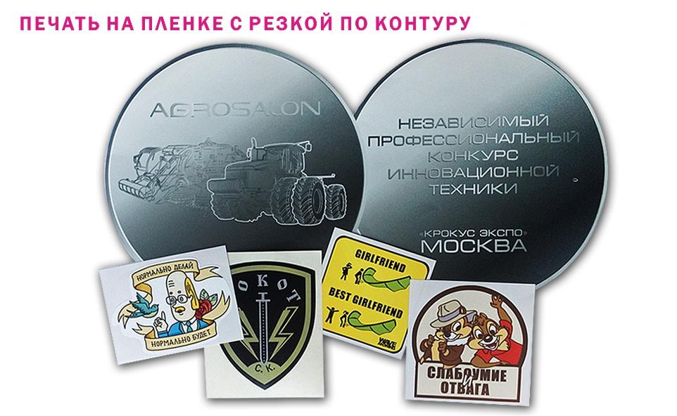 Виниловые наклейки в Воронеже, плоттерная резка пленки