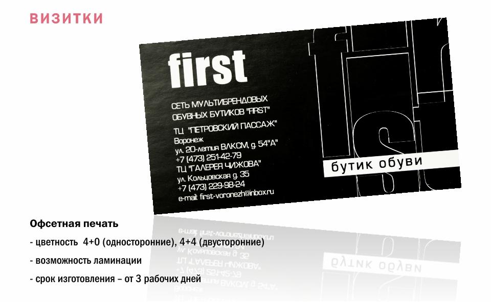 Изготовление и печать визиток в Воронеже цена - К. Проект