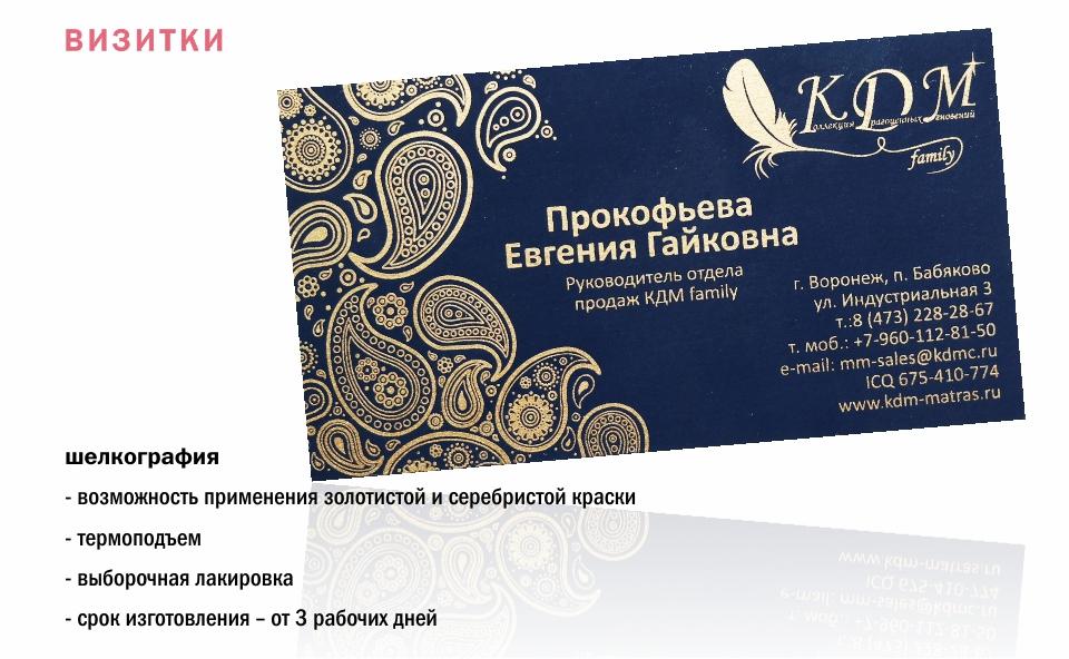 Печать визиток Воронеж цена