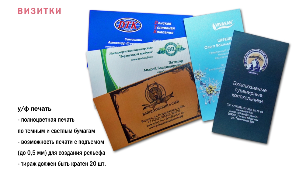 Изготовление визиток в Воронеже