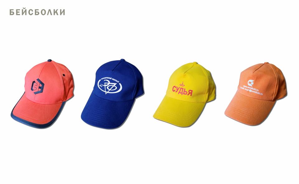 Бейсболки и футболки с логотипом