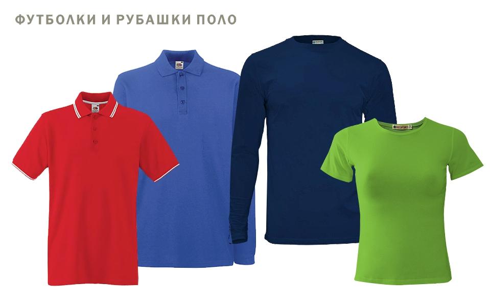 Печать на текстильных изделиях. Зонты и футболки с логотипом Воронеж.