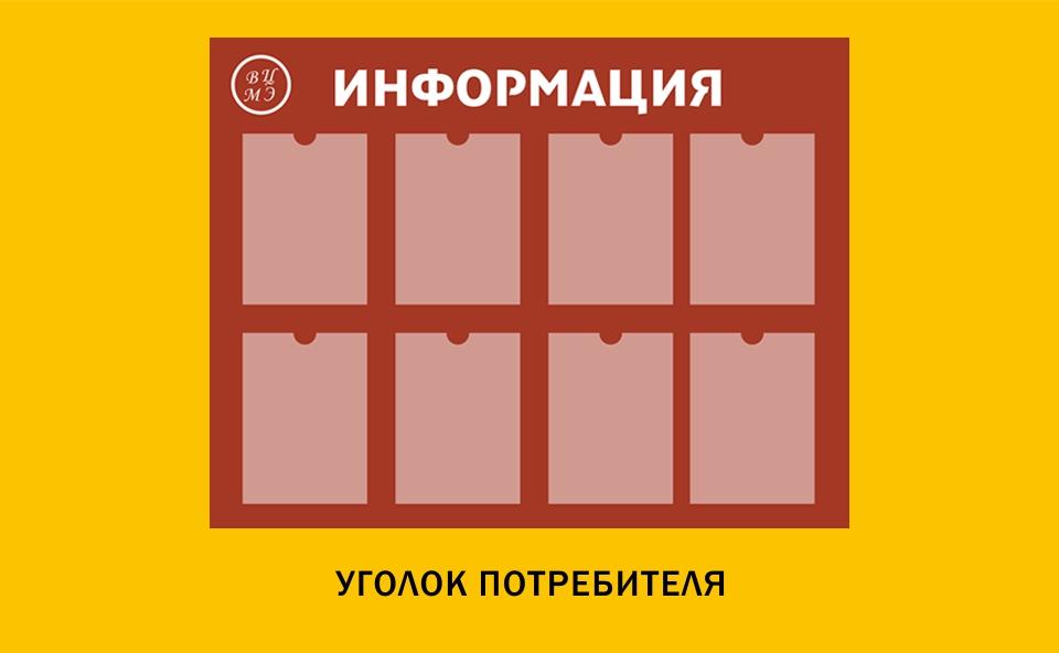 Ugolok-potrebitelya-new