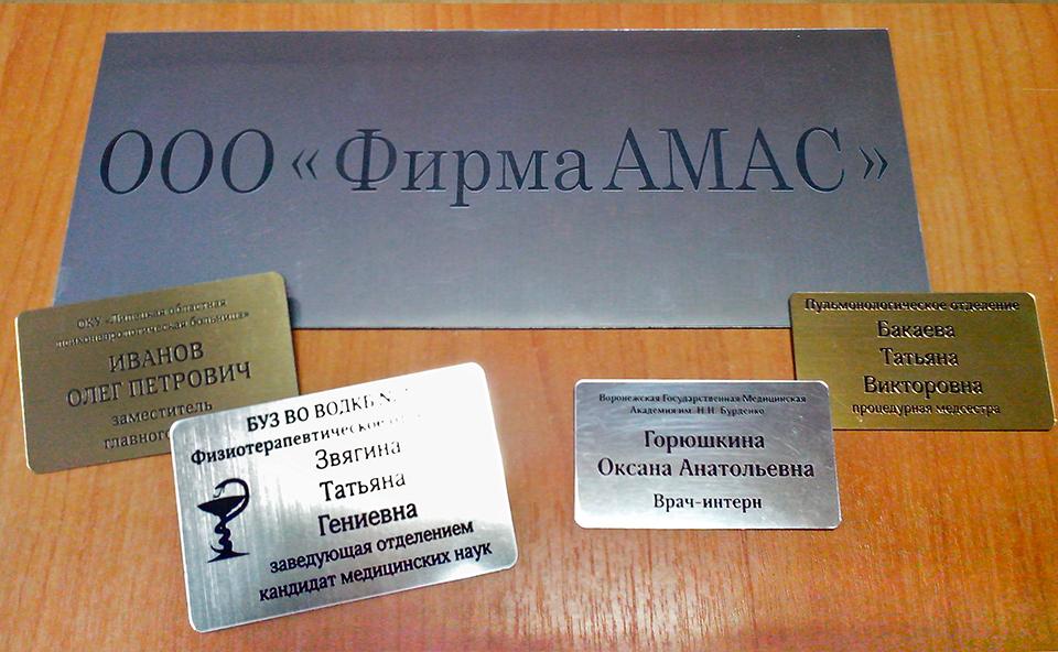 Лазерная гравировка Воронеж. Таблички и бейджи с лазерной гравировкой